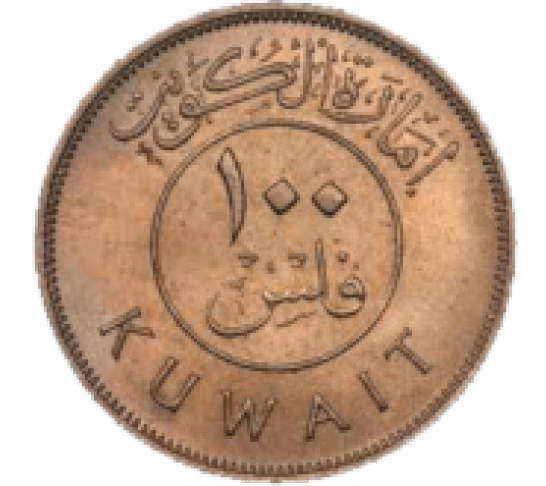 Historical Exhibition of Kuwait's Currency